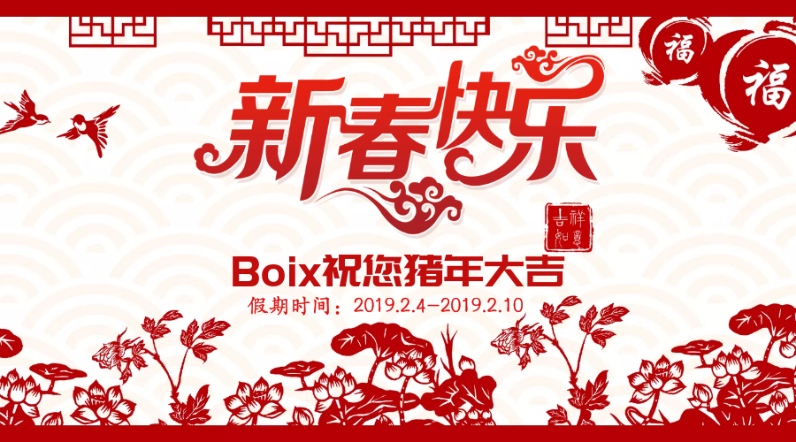 2019NewYear_Picture_BoixAsia (002).png